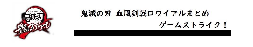 キメロワまとめ攻略 ゲームストライク!